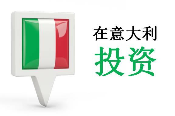 中国投资意大利