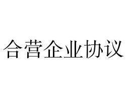 在中国成立合营企业协议:如何与一个中国伙伴成立一家合营企业