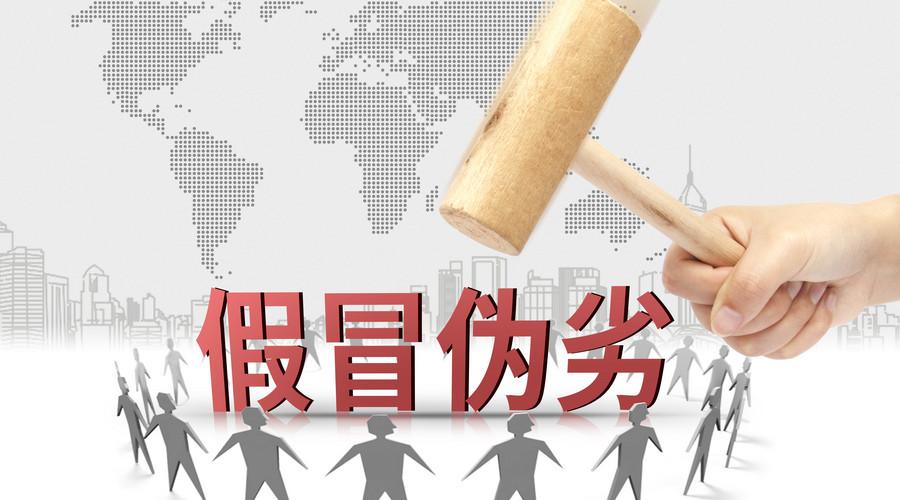 意大利假冒伪造商品罪:处刑,罚款,刑法第473条和第474条的所有相关内容